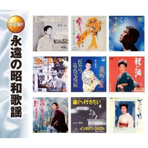 永遠の昭和歌謡 CD2枚組|k-fullfull1694
