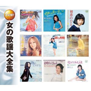 送料無料 女の歌謡 大全集 CD2枚組