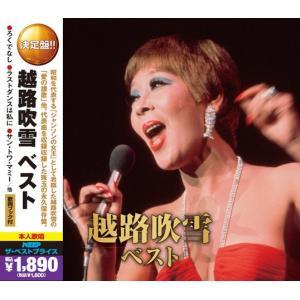 越路吹雪 ベスト CD2枚組 全30曲|k-fullfull1694