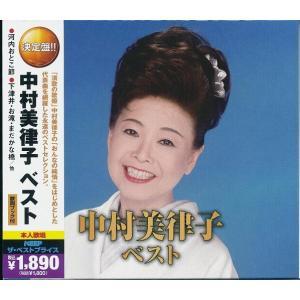 送料無料 中村美律子 ベスト  CD2枚組|k-fullfull1694