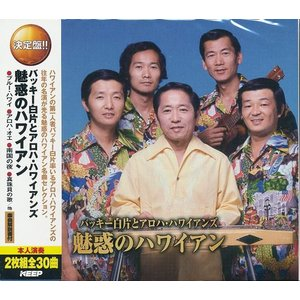 バッキー白片とアロハ・ハワイアンズ ベスト CD2枚組30曲