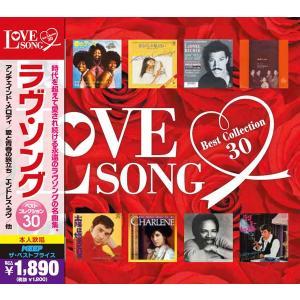 ラヴ・ソング ベストコレクション30 CD2枚組|k-fullfull1694