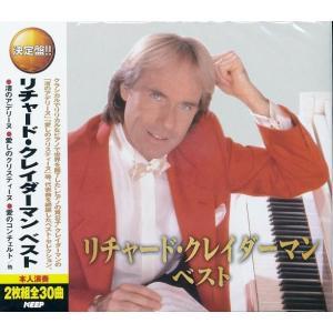 リチャード・クレイダーマン ベスト CD2枚組全30曲