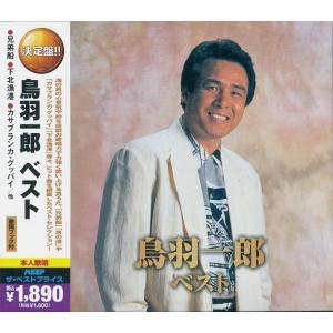 送料無料 鳥羽一郎 ベスト CD2枚組|k-fullfull1694