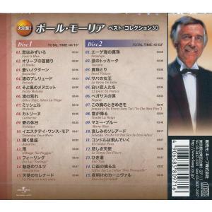 ポール・モーリア ベスト・コレクション30 CDの詳細画像1