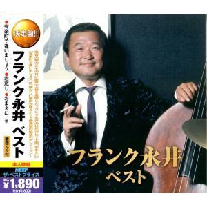 フランク永井 ベスト CD2枚組|k-fullfull1694