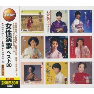 女性 演歌 ベスト30 CD2枚組