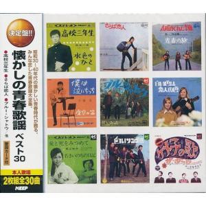 昭和30〜40年代の懐かしい青春時代が甦る。  みんな恋した青春歌謡大全集。