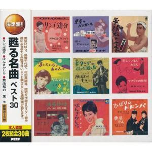 甦る名曲ベスト CD2枚組|k-fullfull1694