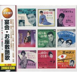 宴会・お座敷艶歌 CD2枚組 ベスト k-fullfull1694