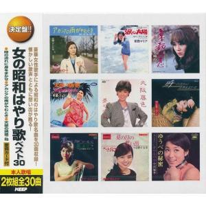 女の昭和はやり歌 ベスト30 CD2枚組|k-fullfull1694