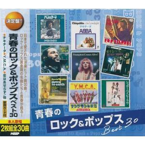 青春のロック&ポップス ベスト30 CD2枚組|k-fullfull1694