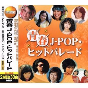 青春J-POP ヒットパレード CD2枚組|k-fullfull1694