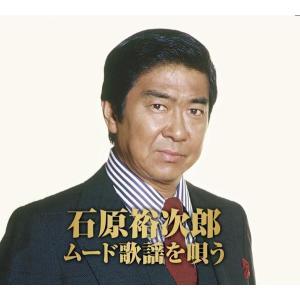 送料無料 石原裕次郎 ムード歌謡を唄う 豪華 CD2枚組 k-fullfull1694
