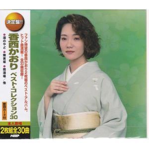 送料無料 香西かおり ベストコレクション 30曲 CD2枚組