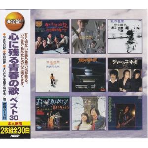 心に残る青春の歌 ベスト CD2枚組30曲|k-fullfull1694