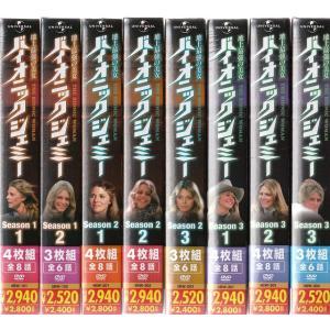 バイオニックジェミー Season1・2・3DVD 全8巻セット k-fullfull1694