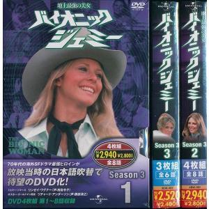 送料無料 バイオニックジェミー 地上最強の美女 Season3 3巻セット DVD|k-fullfull1694