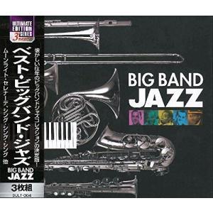 ベスト ビッグバンド ジャズ CD3枚組48曲入り