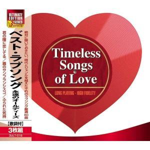 ベスト ラブソング 永遠の オールディーズ CD3枚組 k-fullfull1694