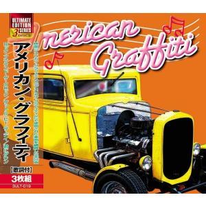 アメリカン・グラフィティ CD3枚組 k-fullfull1694