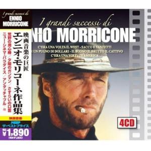 映画音楽 の巨匠 エンニオ・モリコーネ 作品集 CD4枚組|k-fullfull1694