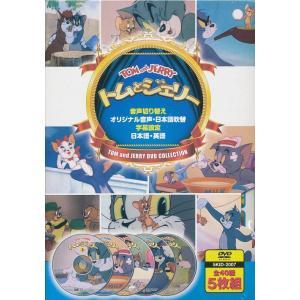 トムとジェリー DVD5枚組 40話収録|k-fullfull1694