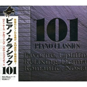 ピアノ・クラシック 101 CD6枚組