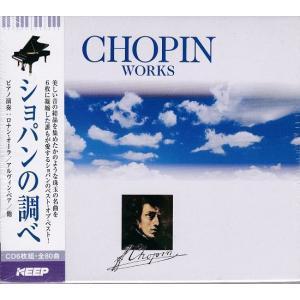 ショパンの調べ  CD6枚組|k-fullfull1694
