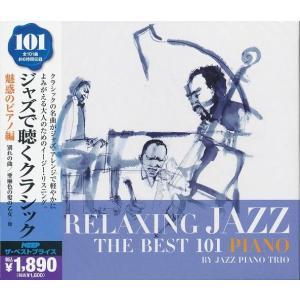 ジャズで聴くクラシック 魅惑のピアノ編  CD6枚組