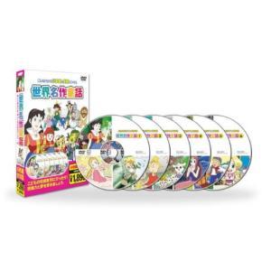 世界名作童話DVD 6枚組全18話 日本語と英語が学べる