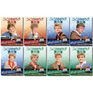 ジェシカおばさんの事件簿 DVD全シーズン8巻セット 吹替 森光子|k-fullfull1694