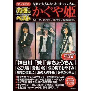 CD付マガジン かぐや姫 ギターコード付|k-fullfull1694