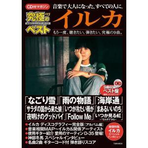 CD付マガジン 03 イルカ ギターコード|k-fullfull1694