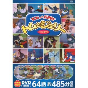 トムとジェリー DVDセット 8枚組
