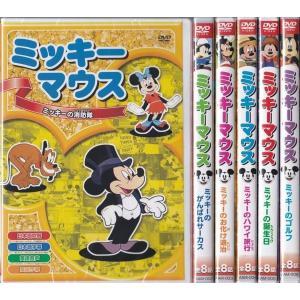 ミッキーマウス  DVD 6枚組セット 全48話|k-fullfull1694