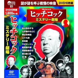 ヒッチコック ミステリー劇場 DVD10枚組|k-fullfull1694