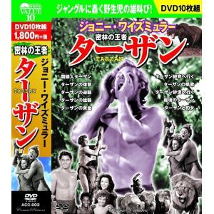 密林の王者 ターザン ジョニー・ワイズミュラー 主演 DVD10枚組|k-fullfull1694
