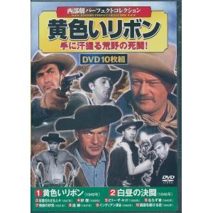 送料無料 西部劇 パーフェクトコレクション 黄色いリボン DVD10枚組|k-fullfull1694