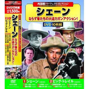 送料無料 西部劇 パーフェクトコレクション シェーン DVD10枚組|k-fullfull1694