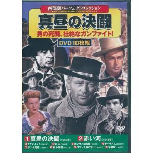 送料無料 西部劇 パーフェクトコレクション 真昼の決闘 DVD10枚組|k-fullfull1694