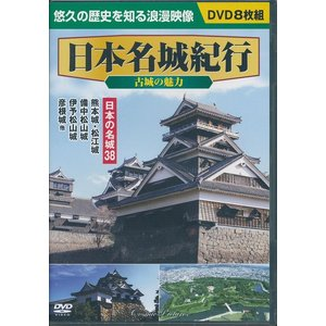 日本名城紀行 古城の魅力 日本の名城38 DVD8枚組