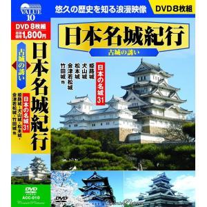 日本名城紀行 古城の誘い 日本の名城31 DVD8枚組|k-fullfull1694