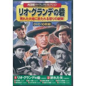 送料無料 西部劇 パーフェクトコレクション リオ・グランデの砦 DVD10枚組|k-fullfull1694