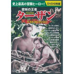 ターザン 密林の王者 ベストコレクション DVD10枚組|k-fullfull1694