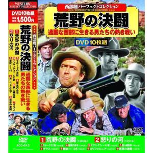 送料無料 西部劇 パーフェクトコレクション 荒野の決闘 DVD10枚組|k-fullfull1694