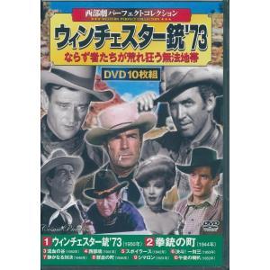送料無料 西部劇 パーフェクトコレクション ウィンチェスター銃'73 DVD10枚組|k-fullfull1694
