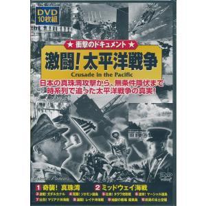 激闘! 太平洋戦争 DVD10枚組|k-fullfull1694