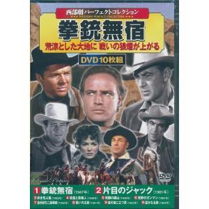 送料無料 西部劇 パーフェクトコレクション 拳銃無宿 DVD10枚組|k-fullfull1694