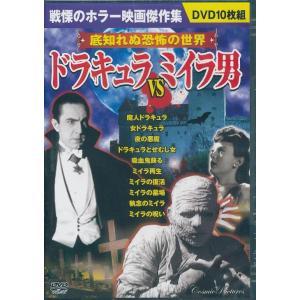ドラキュラ vs ミイラ男 ホラー映画 傑作集 DVD10枚組|k-fullfull1694